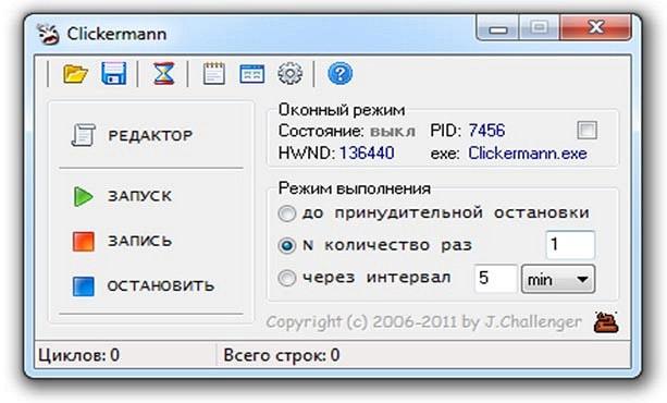 Скачать Clickermann бесплатно на русском языке